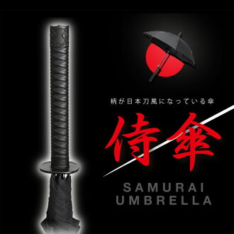 Samurai umbrella Samurai Umbrella umbrella ★ fun! toys / gadgets! and the toy imports goods and gift watches funny rather than gadgets Cynthia