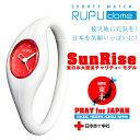 【義援金を東北へ】東日本大震災復興支援企画 メンズ レディース 腕時計RUPU/ルプ【SUNRISE サンライズ】シリコンリスト 腕時計 メンズ レディース 腕時計【あす楽_土曜営業】【メール便OK】腕時計のシンシア