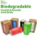 Biodegradable/バイオディグレーダブル280ml再利用可能なエコマイカップトラベルグッズ防災グッズ【あす楽対応】