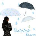 雨の日のおでかけが楽しくなっちゃう★雨に濡れると絵柄が変わる♪ Raining Dress / レイニングドレス /マジックアンブレラ 婦人傘【あす楽対応】腕時計とおもしろ雑貨のシンシア