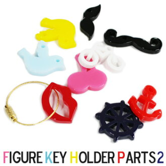 Figure key holder part 2 / FIGURE KEY HOLDER PARTS2 watches and toys rather than gadgets Cynthia