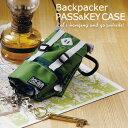 バックパッカーパス&キーケース/Backpacker PASS&KEY CASE【メール便OK】【あす楽_土曜営業】