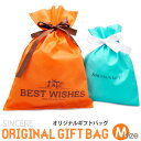 オレンジ(M)シンシアオリジナルギフトバッグ 不織布【メール便OK】 腕時計とおもしろ雑貨のシンシア プレゼント 【あす楽対応可】