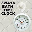 3WAY BATHTIME CLOCK/強化防滴機能時計 お風呂時計 防水 【あす楽対応可】腕時計とおもしろ雑貨のシンシア プレゼント