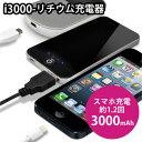 モバイルバッテリー スマートフォン 充電器 3000mAh ...