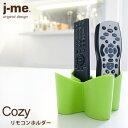 【ポイント10倍】 j-me Cozy remote control tidy リモコンホルダー リモコン立て インテリア 輸入雑貨 腕時計とおもしろ雑貨のシンシア プレゼント 【あす楽対応可】