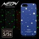暗闇でスターが光る♪可愛いiPhone5S/5対応ケース!正規代理店