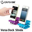 【CAPDASEキャプダーゼ】 iPhone iPod Touch iPod用スタンド Versa Dock Silindaシリンダ ドックスタンド シリコン 腕時計とおもしろ雑貨のシンシア ギフト 【あす楽対応可】