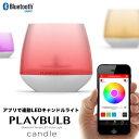 PLAYBULB candle LED キャンドル ライト 1個 Bluetooth ワイヤレス アロマディフューザー LEDランプ カラー電球 間接照明 ライ...