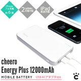 大容量 バッテリー iPhone チーロ モバイルバッテリー cheero Energy Plus 12000mAh スマホ CHE-050 トラベルグッズ 防災グッズ 充電器 ポ