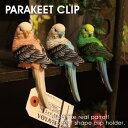 PARAKEET CLIPパラキート クリップ クリップホルダー 鳥 インコ 腕時計とおもしろ雑貨のシンシア プレゼント ギフト 【あす楽対応可】