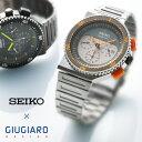【ポイント10倍】 SEIKO セイコー 腕時計 SEIKO GIUGIARO DESIGN 限定モデル SPILIT SCED021 SCED023 ジウジア...