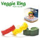 Veggie Ringベジーリング 野菜 指輪 ギフト 腕時計とおもしろ雑貨のシンシア プレゼント 【あす楽対応可】