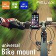 RELAX Bike Mount For smartphone ユニバーサルバイクマウント スマホホルダー 自転車 ナビ スタンド スマホ スマホホルダー iphone Android腕時計とおもしろ雑貨のシンシア 【あす楽対応可】