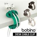 bobino Desk Cable Clip ボビーノ ケーブルクリップ 収納 まとめる 机 収納【あす楽対応可】