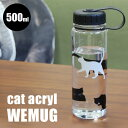 ネコのシルエットがかわいいWEMUG 500ml