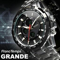 【デジタル&アナログ腕時計】腕時計 メンズ デジタル おしゃれ 送料無料 Franc Temps フランテンプス GRANDE グランデ 腕時計 メンズ ブランド ランキング カジュアル ギフト 腕時計とおもしろ雑貨のシンシア プレゼント シルバー ブラック 白