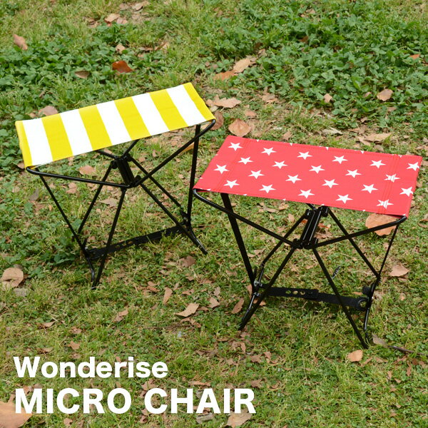 【Wonderise】マイクロチェアーMICRO CHAIR 折りたたみ携帯イス キャンプ…...:sincere-watch:10003519