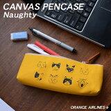 【ORANGE AIRLINE/オレンジエアライン】カンバスペンケース Naughty ノーティー かわいい 猫 ねこ ネコ おしゃれ 革 シンプル【メール便OK】 腕時計とおもしろ雑貨のシンシア プレゼント 【あす楽対応可】