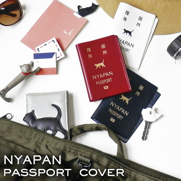 NYAPAN PASSPORT パスポートカバー ネコ 猫 ねこ キャット【メール便OK】 【あす楽対応可】