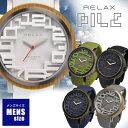 RELAX PILE リラックス パイル 腕時計 メンズ ユニセックス 男性 アナログ ラバーベルト シリコン 防水 人気 カジュアル 所ジョージの世田谷ベース 名入れ可 プレゼント ギフト 贈り物 ブランド 1年保証   可