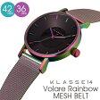 正規販売店 2年保証 KLASSE14 クラス14 クラッセ 腕時計 Rainbow Mesh 36mm 42mm VOLARE VO15TI002W VO15TI002M レインボー 腕時計とおもしろ雑貨のシンシア プレゼント 【あす楽対応可】