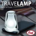 FRED フレッド TRAVELAMP トラベルランプ ライト 照明 ライトディヒューザー スマホ