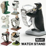【Motif.】 WATCH STANDウォッチスタンド 宇宙飛行士シロクマポーターアーミーパンダペンギン 雑貨おもしろグッズ シンシア プレゼント 腕時計とおもしろ雑貨のシンシア 【あす楽対応可】