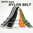 NATOタイプ ミリタリーナイロンベルト 【メール便OK】腕時計のシンシア プレゼント ギフト