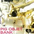 PIG OBJET BANK/ピッグオブジェバンク(S) 貯金箱【あす楽対応可】腕時計とおもしろ雑貨のシンシア プレゼント ギフト