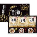 【ラーメン セット】福山製麺所「旨麺」48時間熟成乾燥ラーメン詰め合わせ<2000>