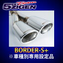 5次元 キューブ DBA-Z12 マフラー ボーダーSプラス 品番 BCN1002 5ZIGEN