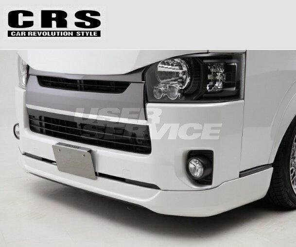 CRS シーアールエス ESSEX エセックス フロントリップスポイラー Ver.IV 未塗装 ハイエース レジアスエース 200系 4型 標準 ナロー