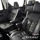 アルティナ ミニキャブ バン DS17V スタイリッシュ レザー シートカバー 品番 9702 Artina 一台分