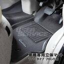 Clazzio クラッツィオ 立体 マット フロント用 ラバー タイプ EH-2520 ステップワゴン RK1 RK5