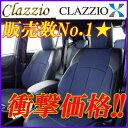 Clazzio クラッツィオ シートカバー プリウス 50系ZVW50 ZVW51 ZVW55) S ツーリングセレクション A クロス ET-1078