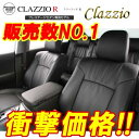 Clazzio クラッツィオ シートカバー クラウン GRS210 GRS211 AWS210 クラッツィオR ETR1425