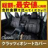 予約商品 クラッツィオ ムーヴキャンバス LA800S/LA810S シートカバー クラッツィオプライム Clazzio