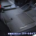 Clazzio クラッツィオ シートカバー エブリィワゴン スクラムワゴン DA17W DG17W 立体マット(スマート タイプ) 一台分セット(ラバー ブラック :ES-6033