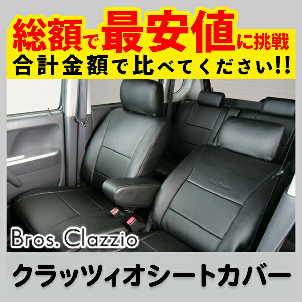 【クラッツィオ/ステップワゴン/ステップワゴンスパーダ/RP1/RP2/RP3/RP4/シートカバー/ブロスクラッツィオ*品番EH-2526/Clazzio】