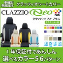 Clazzio クラッツィオ シートカバー ルクラ L455F L465F クラッツィオネオ プラス ED-0679
