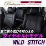 【ベレッツァ/WILD STITCH/ヴェルファイア/AGH30W/AGH35W/GGH30W/GGH35W/シートカバー】ワイルドステッチ 品番:345 Bellezza