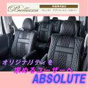 【ベレッツァ/ミニキャブトラック/ NT100クリッパー/DS16T,DR16T/シートカバー/*品番:S664/Bellezza】