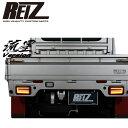 ライツ キャリィ スーパーキャリィ DA63T DA65T DA16T LEDテールランプ ver2 流星バージョン REIZ