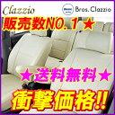 送料無料 Clazzio クラッツィオ シートカバー タントカスタム LA600S LA610S ブロスクラッツィオ ED-6514