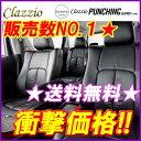 送料無料 Clazzio クラッツィオ シートカバー ステップワゴン ステップワゴンスパーダ RP1 RP2 RP3 RP4 パンチング レザー タイプ EH-...