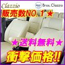 送料無料 Clazzio クラッツィオ シートカバー ソリオ ソリオハイブリッド MA26S MA36S 2WD ブロスクラッツィオ :ES-6280