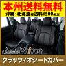 予約商品 クラッツィオ ムーヴキャンバス LA800S/LA810S シートカバー クラッツィオプライム Clazzio 送料無料