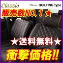 送料無料 Clazzio クラッツィオ シートカバー N BOXカスタム JF1 キルティング タイプ EH-2040