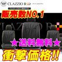 クラッツィオ シートカバー クラッツィオRプラス アコードハイブリッド CR6 Clazzio シートカバー 送料無料 EH-0353